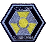 Russian AIRSOFT Inhabitants of Nuclear Zone STALKER patch 118