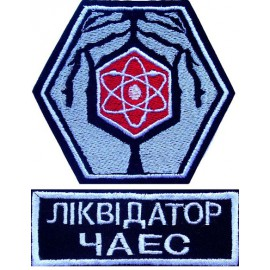 Russian AIRSOFT Chernobyl Atomic Station Liquidator 2 patches 120