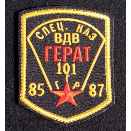 Soviet Afghanistan GERAT military embroidery patch 33