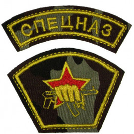 Russian special force Spetsnaz 2 camouflage patches