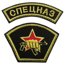 Russian special force Spetsnaz 2 patches