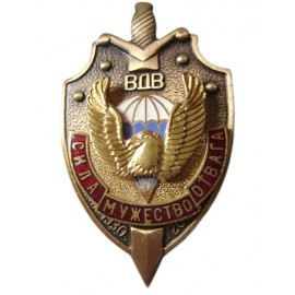 Russian Airborne VDV Metal BADGE with eagle