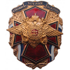 """Russian MVD Badge """"PARTICIPANT OF MILITARY OPERATIONS"""""""