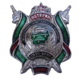 "Russian Veteran Badge ""PARTICIPANT OF AFGHANISTAN WAR"" Red Star"