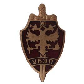 Russian ECONOMIC CRIMES STRUGGLE DEPARTMENT Badge YBEP