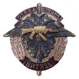 "Russian Military SPETSNAZ DIVISION ""HERO"" SWAT badge"