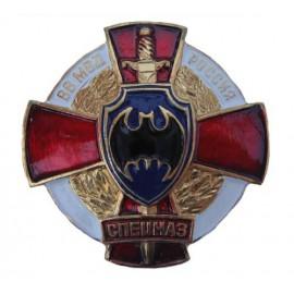Russian Military MVD SPETSNAZ badge