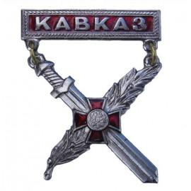 """Russian Medal """"CAUCASUS"""" SWAT Award with Sword & Wreath"""