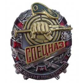 """Russian SPETSNAZ Badge """" VALOUR and SKILL """" wiht Black Beret"""