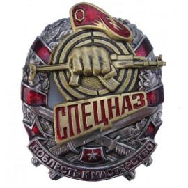 "Russian SPETSNAZ Badge "" VALOUR and SKILL "" Maroon Beret"