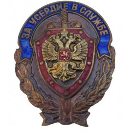 Russian MVD Badge FOR DILIGENCE IN SERVICE
