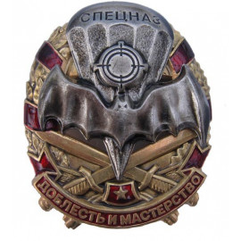 """Russian SPETSNAZ Badge """"VALOUR and SKILL"""" SWAT"""