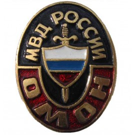Russia SWAT MVD Badge OMON Special Forces