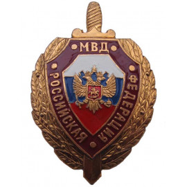 Russian MVD Ministry of Internal Affairs Special badge