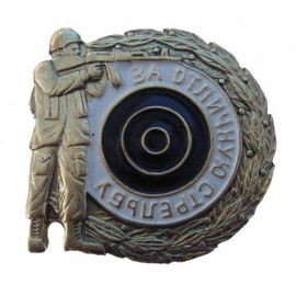 """Russian ARMY Badge Military Award """"EXCELLENT SHOOTING"""""""