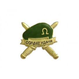 Russian badge SOLDIER OF LUCK green beret