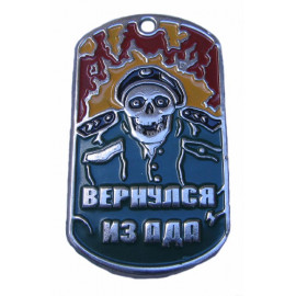 """Russian Military MARINES dog tag """"BACK FROM HELL"""""""